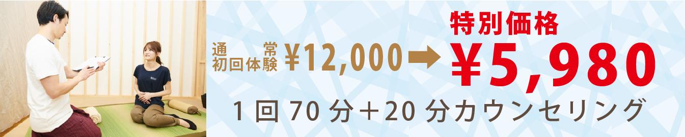 自由が丘店オープン記念!