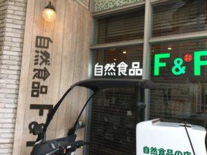 自然食品のお店F&F