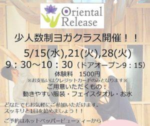 ヨガクラス東京自由が丘20195月